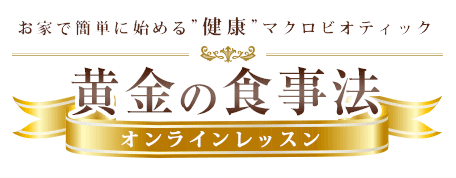 『黄金の食事法』オンラインレッスン